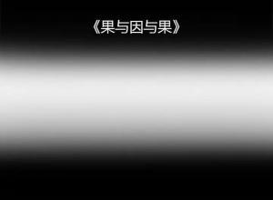 【恐怖漫画 短篇】果与因与果
