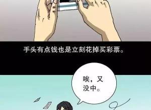 【恐怖漫画 短篇】超转基因
