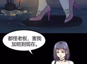 【恐怖漫画 短篇】夜归
