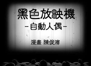 【恐怖漫画 短篇】自动人偶