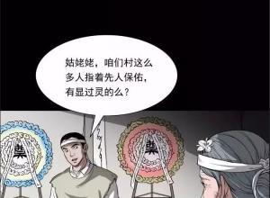 【恐怖漫画 短篇】认祖