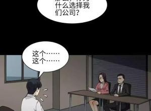 【恐怖漫画 短篇】面具人