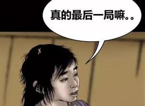 【恐怖漫画 短篇】捉迷藏