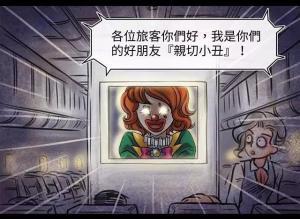 【恐怖漫画 短篇】神秘英雄