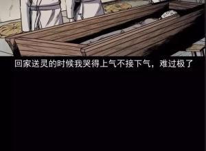 【恐怖漫画 短篇】招魂