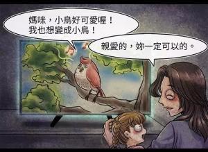 【恐怖漫画 短篇】我想变成小鸟
