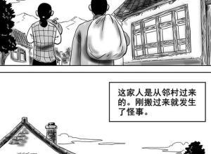 【恐怖漫画 短篇】闹妖儿