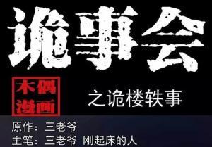 【恐怖漫画 短篇】诡楼轶事