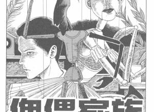 【恐怖漫画 短篇】伊藤润二系列恐怖漫画《傀儡家族》