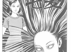 【恐怖漫画 短篇】伊藤润二系列恐怖漫画富江《毛发》