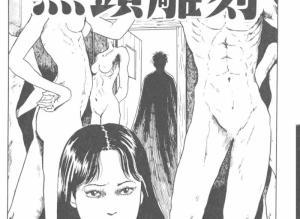 【恐怖漫画 短篇】伊藤润二系列恐怖漫画《无头雕刻》