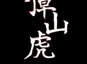 【恐怖漫画 短篇】韩国恐怖漫画系列《獐山虎》