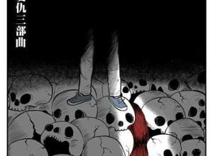 【恐怖漫画 短篇】恐怖漫画《科学怪物》复仇三部曲