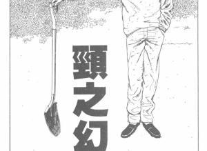 【恐怖漫画 短篇】伊藤润二系列恐怖漫画《颈之幻想》