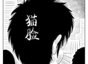 【恐怖漫画 短篇】国产恐怖漫画十日怪谈系列之《猫脸》篇
