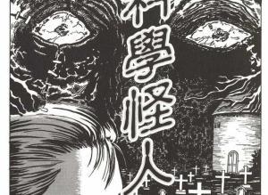 【恐漫短篇】伊藤润二恐惧漫画系列《科学怪人》【第 六十四章 魔戒二】