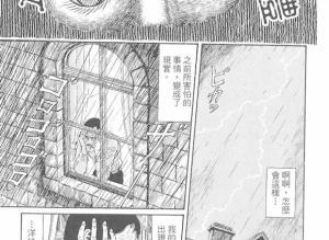 【恐怖漫画 短篇】伊藤润二恐怖漫画系列短篇《地狱