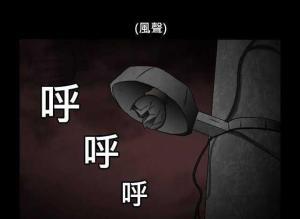 【恐怖漫画 短篇】韩国恐怖漫画《窗外的老奶奶》