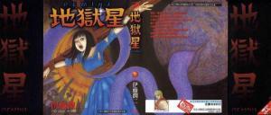 【恐怖漫画 短篇】伊藤润二恐怖漫画系列地狱星之《可怕的星球》
