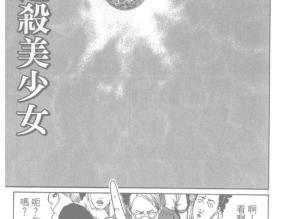 【恐怖漫画 短篇】伊藤润二恐怖漫画系列地狱星之《追杀美少女》