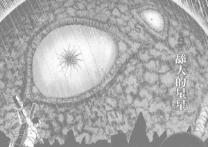 【恐漫短篇】伊藤润二恐怖漫画系列地狱星之《舔人的星星》