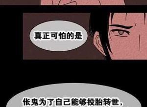 【恐怖漫画 短篇】韩国恐怖漫画《伥鬼》