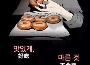 【恐怖漫画 短篇】微漫画:韩国恐怖漫画《减肥药》,关于减肥的漫画根本停不下来
