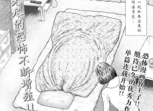 【恐怖漫画 短篇】伊藤润二恐怖漫画魔之碎片系列《棉被》
