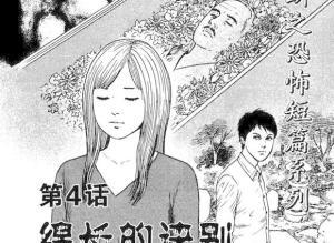 【恐怖漫画 短篇】伊藤润二恐怖漫画魔之碎片系列《绵长的诀别》