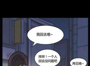 【恐怖漫画 短篇】短篇恐怖漫画 单身女子回家时遭人尾行跟踪 结局万万没想到!