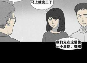 【恐怖漫画 短篇】韩国恐怖灵异漫画《女人画》