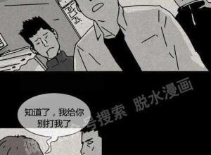 【恐怖漫画 短篇】短篇恐怖漫画 妹子