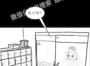 【恐怖漫画 短篇】短篇惊悚漫画 女子与男友吵架出走遇上变态房东 结局太可怕