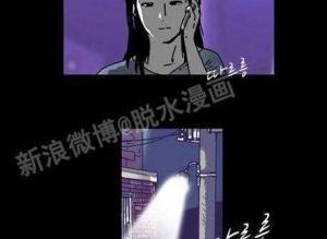 【恐怖漫画 短篇】短篇恐怖漫画 女子为留住男友居然做出如此举动 交友需谨慎