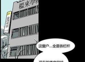 【恐怖漫画 短篇】深夜恐怖漫画 大学男生夜晚上了宿舍同学的床上 看了后背发凉