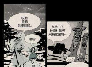 【恐怖漫画 短篇】韩国恐怖漫画鬼村传说