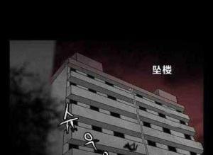 【恐怖漫画 短篇】韩国恐怖漫画《自杀遗书》