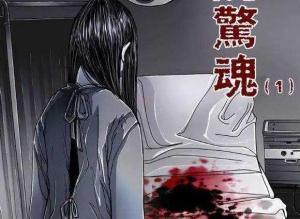 【恐怖漫画 短篇】国产恐怖漫画诡影子系列《医院惊魂》