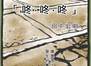 【恐怖漫画 短篇】恐怖漫画田中宏明奇怪怪奇系列《咚咚咚》