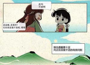 【恐怖漫画 短篇】韩国恐怖漫画《剪指甲》