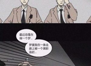 【恐怖漫画 短篇】恐怖漫画《梦中走