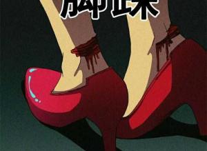 【恐怖漫画 短篇】惊悚漫画诡谲日常系列漫画《脚踝》
