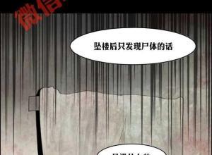 【恐怖漫画 短篇】韩国恐怖漫画《别墅3楼》