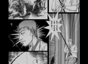 【恐怖漫画 短篇】短篇恐怖漫画《三眼》