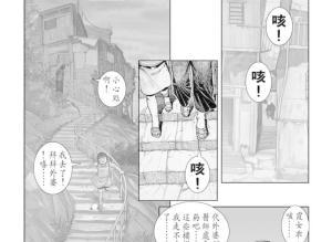 【恐怖漫画 短篇】诡异恐怖漫画《外婆》黑白夜漫话
