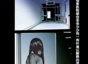 【恐怖漫画 短篇】灵异恐怖漫画《医院的卫生间》