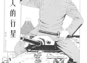 【恐怖漫画 短篇】猎奇漫画《日本人的行星》