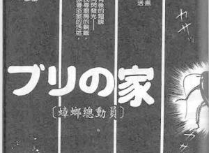 【恐怖漫画 短篇】日本恐怖漫画《蟑