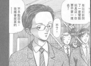【恐怖漫画 短篇】日本恐怖漫画《虚像》危险的女教师系列