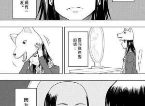 【恐漫短篇】猎奇漫画《网购少女米芝笙》